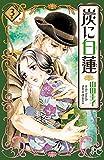 炭に白蓮 3 (プリンセス・コミックス)