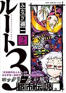 ルート3 (ひとなみにおごれやおなご) 2巻 (ガムコミックスプラス)