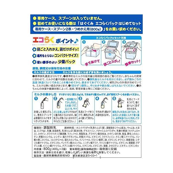 森永 はぐくみ エコらくパック 800g(40...の紹介画像2