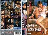 恥辱の家庭教師 (2) 宝来みゆき [VHS]