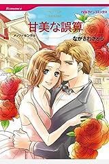 甘美な誤算 ハーレクインコミックス Kindle版