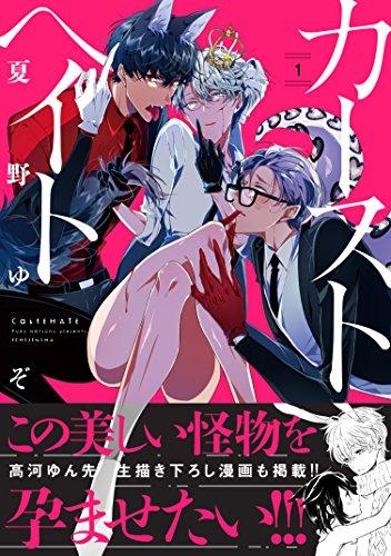 カーストヘイト 第1巻 (ZERO-SUMコミックス)