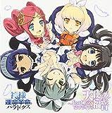 PS3 神様と運命革命のパラドクス キャラクターソングアルバム 天使たちの福音~feat.μ's/