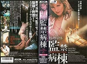 監禁病棟【字幕版】 [VHS]