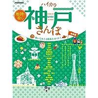 地図で歩く ハイカラ神戸さんぽ (JTBのムック)