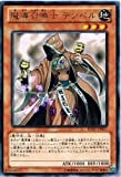 遊戯王 REDU-JP017-R 《魔導召喚士 テンペル》 Rare