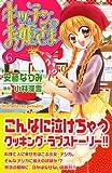 キッチンのお姫さま(6) (講談社コミックスなかよし)