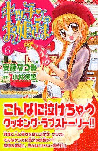 キッチンのお姫さま(6) (講談社コミックスなかよし)の詳細を見る
