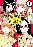 廃課金四姉妹 2 (コミックフラッパー)