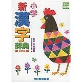 小学新漢字辞典 改訂版 (光村の辞典)