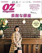 OZmagazine 2018年10月号No.558 銀座(オズマガジン)