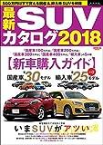 自動車誌MOOK 最新SUVカタログ2018