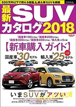 [三栄書房]の自動車誌MOOK 最新SUVカタログ2018