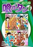 喰いタン 超合本版(4) (イブニングコミックス)
