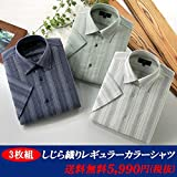 【サイズ:L】3枚SET メンズ しじら織り レギュラーカラー シャツ 3枚組 半袖 夏 新作 春夏 2018 ストライプ 涼しい 綿 カジュアル クールビズ ネイビー グリーン ベージュ 大きいサイズ M L LL 2L 3L ワイシャツ Yシャツ 即納 ar-41029