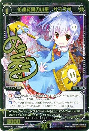 ウィクロス 彷徨変異の小悪 サユラギ(シークレット) リプライドセレクター(WX-12)/シングルカード