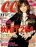 CanCam (キャンキャン) 2008年 11月号 [雑誌] 画像