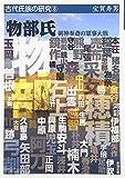物部氏―剣神奉斎の軍事大族 (古代氏族の研究) 画像