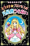 キラメキ プリンセスの月星座うらない (ヒミツの手帳)