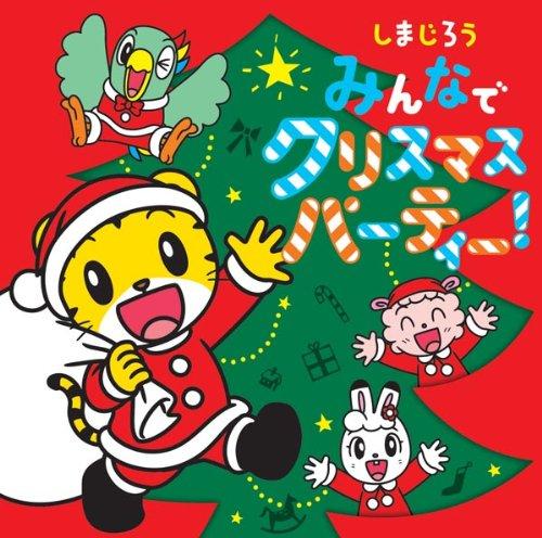 しまみみとりらむっ(クリスマス・リミックス)
