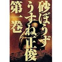 砂ぼうず 1巻 (ビームコミックス)