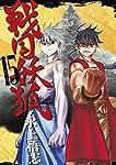 戦国妖狐 15 (BLADE COMICS)