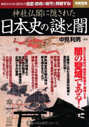 神社仏閣に隠された日本史の謎と闇 (別冊宝島 2069)