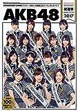 AKB48総選挙公式ガイドブック2017 講談社