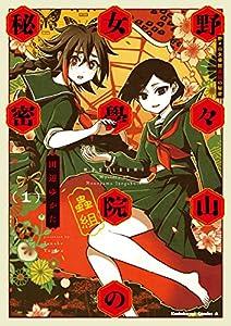 野々山女學院蟲組の秘密 (1) (角川コミックス・エース)