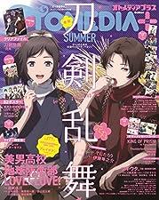 オトメディア+SUMMER 2016年 09 月号 [雑誌]: オトメディア 別冊