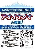 島本和彦×岡田斗司夫対談Vol.1 アオイホノオの真相 [DVD]
