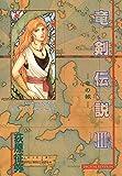 竜剣伝説 <III> -竜の娘- tales of the Dragon Sword