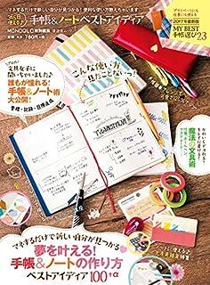 365日使える♪手帳&ノート ベストアイディア 10月26日発売!