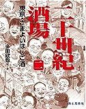 二十世紀酒場(二) 東京・さまよいはしご酒 (Tabistory Books)