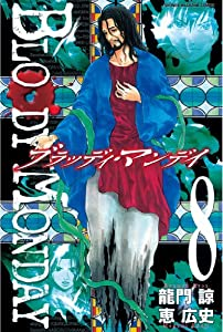 BLOODY MONDAY(8) (週刊少年マガジンコミックス)