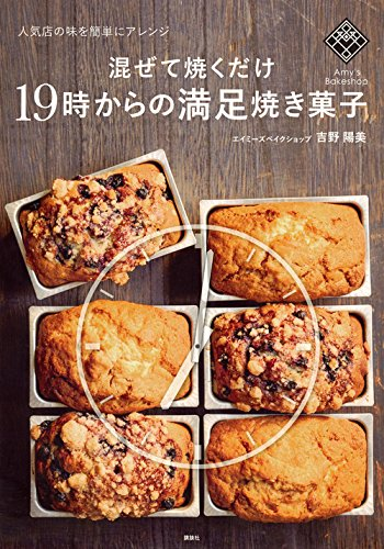 混ぜて焼くだけ19時からの満足焼き菓子 人気店の味を簡単にアレンジ (講談社のお料理BOOK)