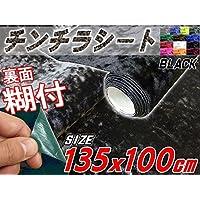 A.P.O(エーピーオー) チンチラ (大) 黒♪135×100cm 裏面糊付き クラッシュベルベット 生地 張り替え