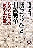 『坊っちゃん』と日露戦争 もうひとつの『坂の上の雲』 (徳間文庫)