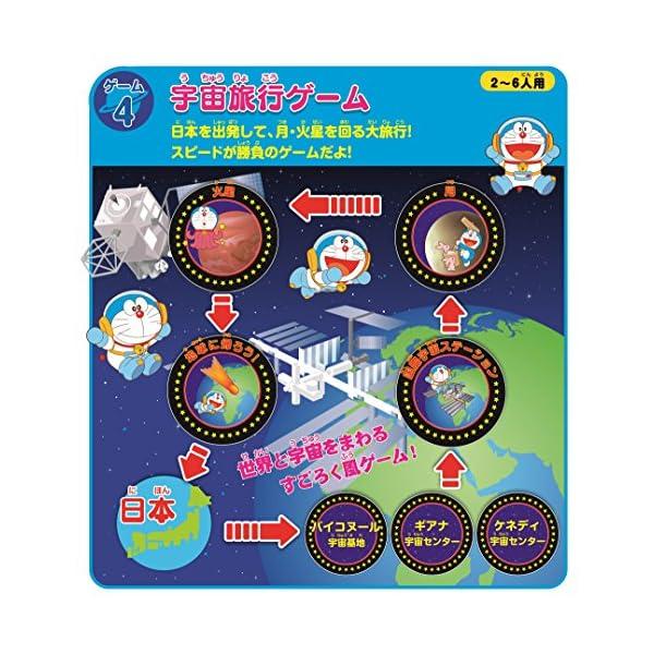 どこでもドラえもん日本旅行ゲーム5の紹介画像4