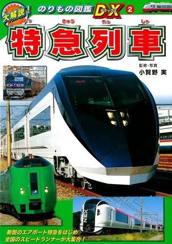 特急列車 (大解説!のりもの図鑑DX)の詳細を見る