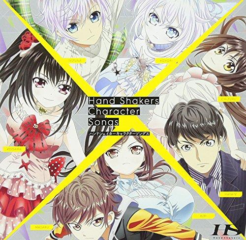 TVアニメ「 ハンドシェイカー 」  キャラクターソングス