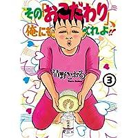 その「おこだわり」、俺にもくれよ!!(3) (モーニングコミックス)