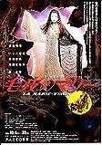 「美輪明宏 毛皮のマリー 1994年 寺山修司作:劇場公演チラシパルコ劇場」#872: