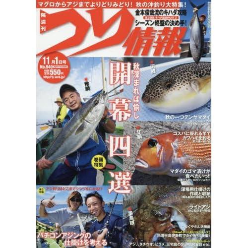 つり情報 2017年 11/1 号 [雑誌]