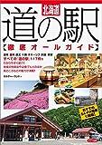 北海道 道の駅徹底オールガイド