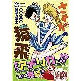 さすがの猿飛(4) 【魔子の決心編】 (ヒーローズコミックス)