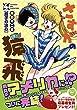 さすがの猿飛 (4)【魔子の決心編】 (ヒーローズコミックス)