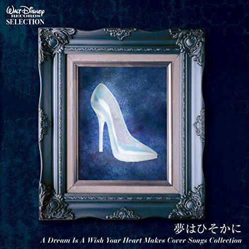 ウォルト・ディズニー・レコード・セレクション:夢はひそかに・...