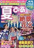 夏ぴあ東海版 夏のおでかけ遊び全400件/花火・祭り・イベント・絶景スポッ (ぴあMOOK中部)