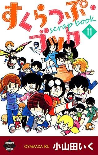 すくらっぷ・ブック【第11巻】 (エンペラーズコミックス)